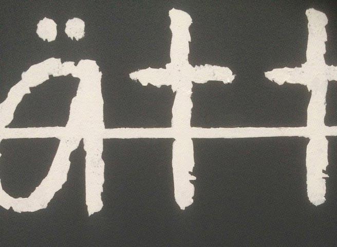 Auftragsmalerei - Berlin - Kwast - Typografie Malerei